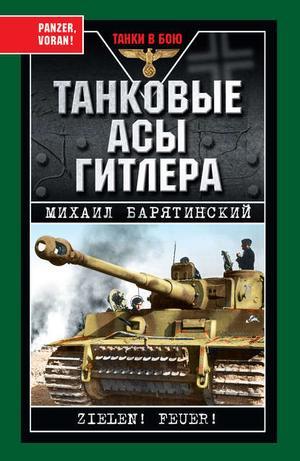 БАРЯТИНСКИЙ М. Танковые асы Гитлера