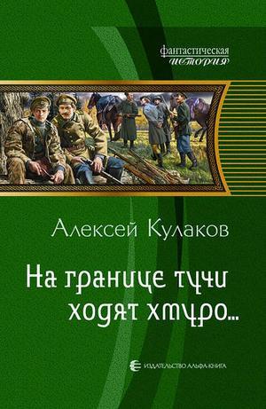 КУЛАКОВ А. На границе тучи ходят хмуро...