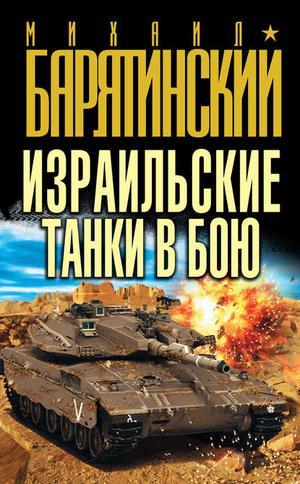 БАРЯТИНСКИЙ М. Израильские танки в бою