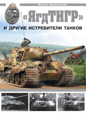 БАРЯТИНСКИЙ М. «ЯгдТИГР» и другие истребители танков