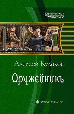 КУЛАКОВ А. Оружейникъ
