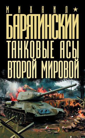 БАРЯТИНСКИЙ М. Танковые асы Второй Мировой
