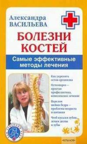 ВАСИЛЬЕВА А. Болезни костей. Самые эффективные методы лечения