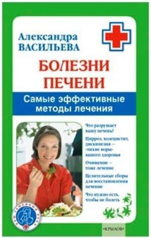 ВАСИЛЬЕВА А. Болезни печени. Самые эффективные методы лечения