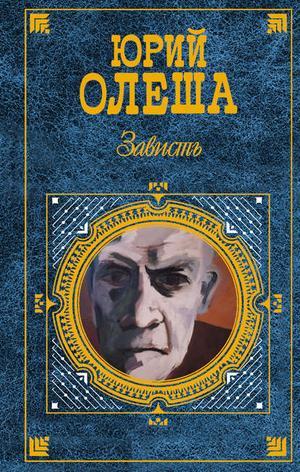 ОЛЕША Ю. Зависть (сборник)