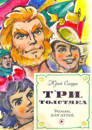ОЛЕША Ю. Три толстяка (с иллюстрациями)