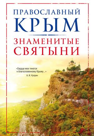 ИЗМАЙЛОВ В. Православный Крым. Знаменитые святыни