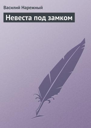 НАРЕЖНЫЙ В. Невеста под замком