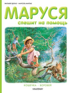 ДЕЛАЭ Ж., МАРЛЬЕ М. Маруся спешит на помощь