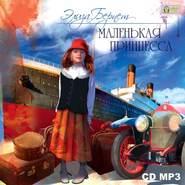Бёрнетт Ф. АУДИОКНИГА MP3. Маленькая принцесса