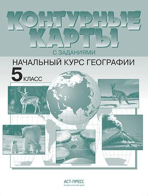 ЛЕТЯГИН А. К/к с задан. 5кл Нач. курс географии ФГОС