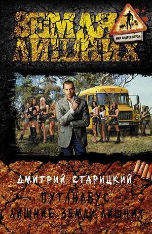 СТАРИЦКИЙ Д. Путанабус. Лишние Земли лишних