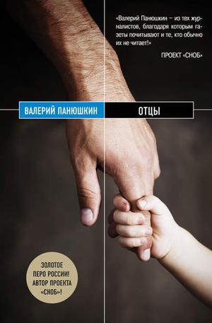 ПАНЮШКИН В. Отцы