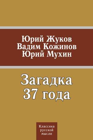 ЖУКОВ Ю., КОЖИНОВ В., МУХИН Ю. Загадка 37 года (сборник)