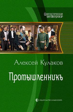 КУЛАКОВ А. Промышленникъ