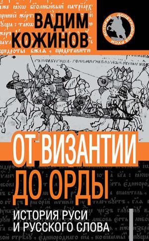 КОЖИНОВ В. От Византии до Орды. История Руси и русского Слова