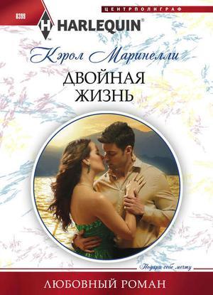 МАРИНЕЛЛИ К. Двойная жизнь