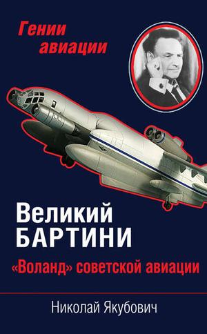 ЯКУБОВИЧ Н. Великий Бартини. «Воланд» советской авиации