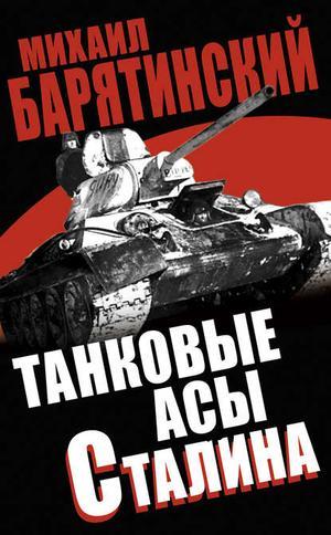 БАРЯТИНСКИЙ М. Танковые асы Сталина