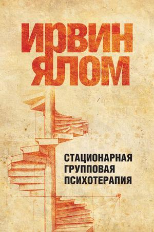 ЯЛОМ И. Стационарная групповая психотерапия