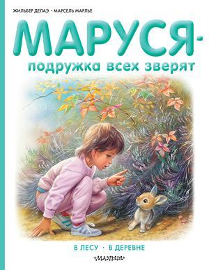 ДЕЛАЭ Ж., МАРЛЬЕ М. Маруся - подружка всех зверят. В лесу. В деревне