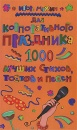 МУХИН И. Для корпоративного праздника. 1000 лучших стихов, тостов и песен