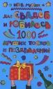 МУХИН И. Для свадеб и юбилеев: 1000 лучших тостов и поздравлений