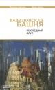 ЛАЙТМАН М., ЛАСЛО Э. Вавилонская башня. Последний ярус