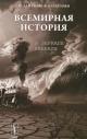 ЛАЙТМАН М., ХАЧАТРЯН В. Всемирная история в зеркале каббалы