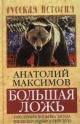 МАКСИМОВ А. Большая ложь. 1000-летняя попытка Запада ликвидировать Российскую Государственность