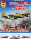 ЯКУБОВИЧ Н. Наша авиация в Битве за Берлин. Победа сталинских соколов