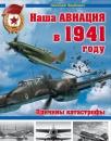 ЯКУБОВИЧ Н. Наша авиация в 1941 году. Причины катастрофы