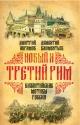 АБРАМОВ Д. Новый и Третий Рим. Византийские мотивы России