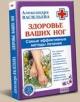 ВАСИЛЬЕВА А. Здоровье ваших ног. Самые эффективные методы лечения 4-е изд.