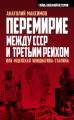 МАКСИМОВ А. Перемирие между СССР и Третьим Рейхом, или Мценская инициатива Сталина