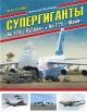 ЯКУБОВИЧ Н. Супергиганты Ан-124 Руслан и Ан-225 Мрия.