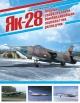 ЯКУБОВИЧ Н. Як-28. Первый сверхзвуковой бомбардировщик, перехватчик, разведчик