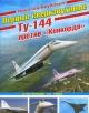 ЯКУБОВИЧ Н. Первые сверхзвуковые – Ту-144 против Конкорда