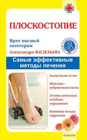 ВАСИЛЬЕВА А. Плоскостопие. Самые эффективные методы лечения