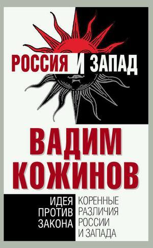 КОЖИНОВ В. Коренные различия России и Запада. Идея против закона