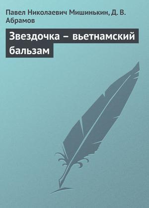 АБРАМОВ Д., МИШИНЬКИН П. Звездочка – вьетнамский бальзам