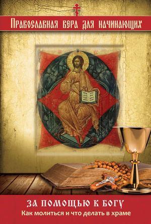 ИЗМАЙЛОВ В. За помощью к Богу. Как молиться и что делать в храме