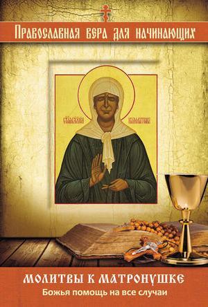 ИЗМАЙЛОВ В. Молитвы к Матронушке. Божья помощь на все случаи