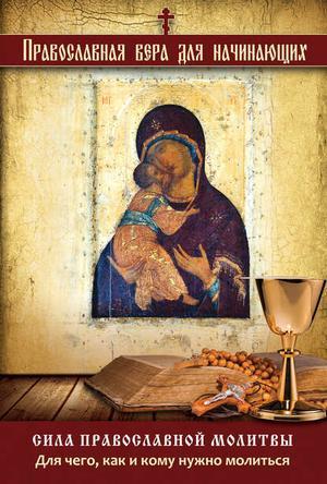 ИЗМАЙЛОВ В. Сила православной молитвы. Для чего, как и кому нужно молиться