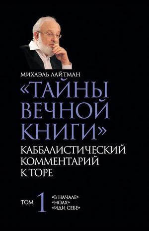 ЛАЙТМАН М. «Тайны Вечной Книги». Каббалистический комментарий к Торе. Том 1