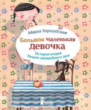 БЕРШАДСКАЯ М. Рецепт волшебного дня