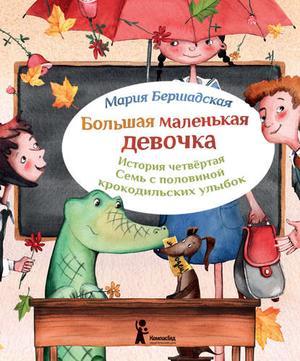 БЕРШАДСКАЯ М. Семь с половиной крокодильских улыбок