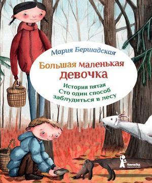 БЕРШАДСКАЯ М. Сто один способ заблудиться в лесу