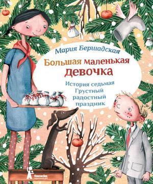 БЕРШАДСКАЯ М. Грустный радостный праздник