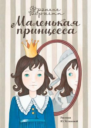 Бёрнетт Ф. Маленькая принцесса. Приключения Сары Кру
